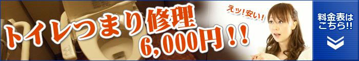 トイレ工事6,300円!料金表はこちら!!