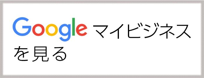 Google マイビジネスを見る