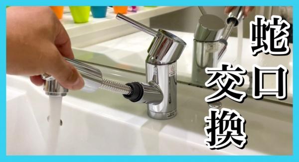 洗面台蛇口交換サムネイル。