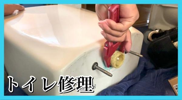 トイレ修理工事サムネイル。